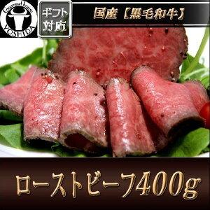 黒毛和牛ローストビーフ400g ソース付 ブロックでお届け 冷蔵便 御歳暮 クリスマス お正月 おせちに 真空低温調理法 肉