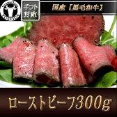 黒毛和牛ローストビーフ 300g ソース付 ブロックでお届け 冷蔵便 母の日ギフト 京都 お取り寄せ