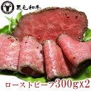 【お買得】お中元に 黒毛和牛 ローストビーフ600g(300...