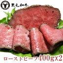 【お買得】父の日ギフトに 黒毛和牛 ローストビーフ800g(...