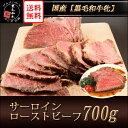 黒毛和牛 サーロインローストビーフ700g【送料無料】 [4/3 洋風肉料理部門ランキング1位] ギフ...
