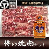 焼肉セット 【黒毛和牛】カルビ250g+焼肉のたれ 『得トク 焼き肉セット』