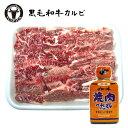 【黒毛和牛】カルビ250g+焼肉のたれ 『得トク 焼き肉セット』の商品画像