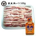 焼肉セット【鹿児島産】もち豚バラ500g+焼肉のたれ『ヘルシー焼き肉セット』の商品画像