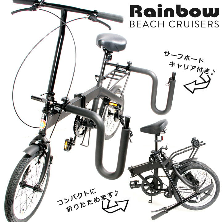RAINBOW BEACH CRUISER『折りたたみ自転車 FD-1 SURF RACK』