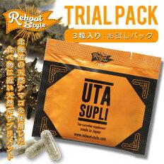 【3粒入りお試しパック】北海道の天然ナマコを使用した天然系サプリメント/UTASUPLIウタサプリ【evi】