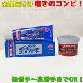 【送料無料】磨きのコンビ!! メタルコンパウンド&マグ&アルミニウムポリッシュ
