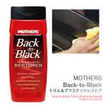 MOTHERSマザーズBack-to-Blackバックトゥブラックトリム&プラスチックレストア355ml