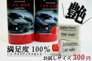 ≪お試しサイズ♪≫マザーズ 最高級ハイ・グロスワックスセット CARWAX &TOPCOAT …