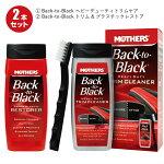【2点セット】MOTHERS マザーズ Back-to-Black トリム&プラスチックケアセット 洗浄&保護