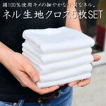 【メール便送料無料】磨き・WAXがけに最適♪ネル生地5枚セット!