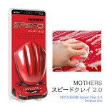 【当店オススメ】MOTHERS マザーズ スピード クレイ2.0 鉄粉除去ツール MT-17240