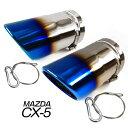 「脱落防止ワイヤー付き」MAZDA CX-5 マフラーカッター チタ...