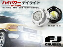 【特】 LEDデイライト 2x9W トラック/ダンプ 12V~24V アルミ銀 丸型セット 白
