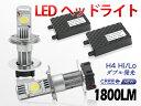 【特】LEDヘッドライトCREE H7 25W 1800LM 白 12v24v 左右Set