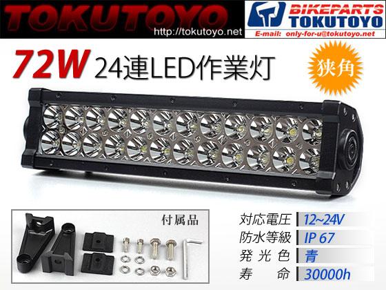 特 72W LED作業灯 狭角 24発 ワークライト 汎用 12V/24Vに 青 路肩灯 フォークリフト 屋外照明
