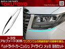 アルファード/ヴェルファイア30系 専用設計 ヘッドライトガーニッシュ アイライン メッキ 左右セット