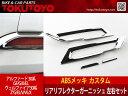 アルファード/ヴェルファイア 30系 リアリフレクターガーニッシュ カバー ABSメッキ カスタム 左右セット
