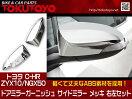 予約販売C-HRドアミラーガーニッシュサイドミラーカバーウインカーリムメッキ左右セット