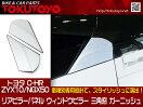 予約販売C-HRリアピラーパネルウィンドウピラー三角窓ガーニッシュプロテクターカスタム