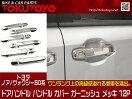 ノア・ヴォクシー80系ドアハンドルカバー10P