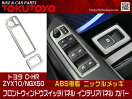 予約販売C-HRZYX10/NGX50フロントウィンドウスイッチパネルインテリアパネルカバーニッケルメッキ