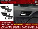 予約販売C-HRインナードアハンドルパネルカーボン調ブラックカスタムドレスアップ4枚セット