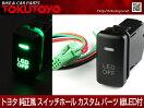 トヨタ車純正風ON/OFF電源スイッチ緑LED点灯スイッチホール車内増設スイッチパネル