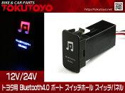 トヨタ用Bluetooth4.0ブルートゥースミュージックスイッチパネル音楽高音質40*20mm