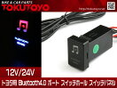 トヨタ用Bluetooth4.0ブルートゥースミュージックスイッチパネル音楽高音質22.5*33mm