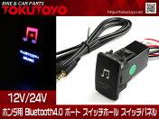 ホンダ用Bluetooth4.0ブルートゥースミュージックスイッチパネル音楽高音質25*44mm