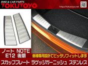 ノートNOTEE12後期スカッフプレートラゲッジガーニッシュステンレス製プロテクターカスタムパーツ