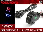 日産車用Bluetooth4.0ブルートゥースミュージックスイッチパネル音楽高音質21*36mm