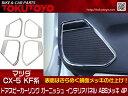 マツダ CX-5 KF系 ドアスピーカーリング ガーニッシュ インテリ...