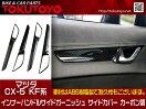 マツダCX-5KF系インナーハンドルサイドガーニッシュサイドカバーアクセサリーカーボン調4枚セット