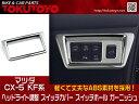 マツダ CX-5 KF系 ヘッドライト調整 スイッチカバー スイッチホ...