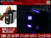 三菱車LEDON/OFF電源スイッチ青LED点灯スイッチホールカバースイッチパネル