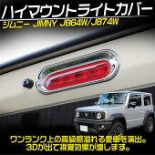 新型ジムニーJIMNYJB64W/JB74Wハイマウントライトカバーメッキ1Pガーニッシュ外装カスタムパーツドレスアップアクセサリー
