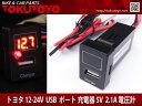 トヨタ車用 USBポート 電圧計/赤LED付 スイッチホールカバー TOYOTA パネル スイッチ