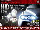 H4 Hi/Lo 35W 6000K HIDキット スライド切替式 2灯分 薄型 バラスト 干渉軽減