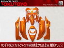 MF06外装9点セット(橙)画像1