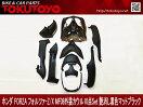 MF08外装(黒艶ナシ)画像1