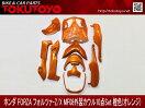 MF08外装(橙)画像1