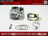 リード110 純正タイプ エンジン シリンダー ピストン交換 5点Set ホンダ リードEX JF19