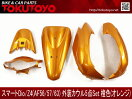 DIO(AF56/57)外装セット(橙)画像1
