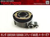 メーターギヤーCBR250R(MC19)/CBR400/STEED400画像1