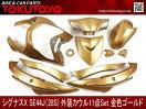 シグナス-X(SE44J)外装セット(金)画像1