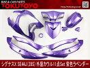 シグナス-X(SE44J)外装セット(紫)画像1