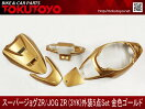 JOG50ZR(3YK)(ゴールド)画像1