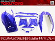 リモコンジョグJOG(SA16J) 外装カウル 青色マリンブルー 8点Set 外装セット ヤマハ